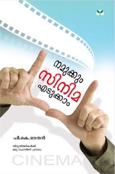 Namukkum cinema edukkam