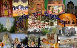গৌড়ীয় স্থান-নির্দেশিকা, ব্রজ-মণ্ডল / The Gaudiya Directory of Braj-Mandala