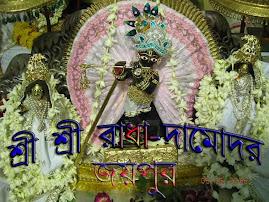 শ্রী শ্রী রাধা-দামোদর