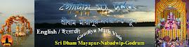 Gaudiya Math Visit(Sri Dham Mayapur-Nabadwip-Godrum)