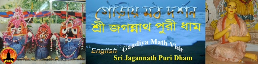 Gaudiya Math Visit(Sri Jagannath Puri Dham)
