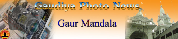 Gaudiya Photo News, Gaur Mandala