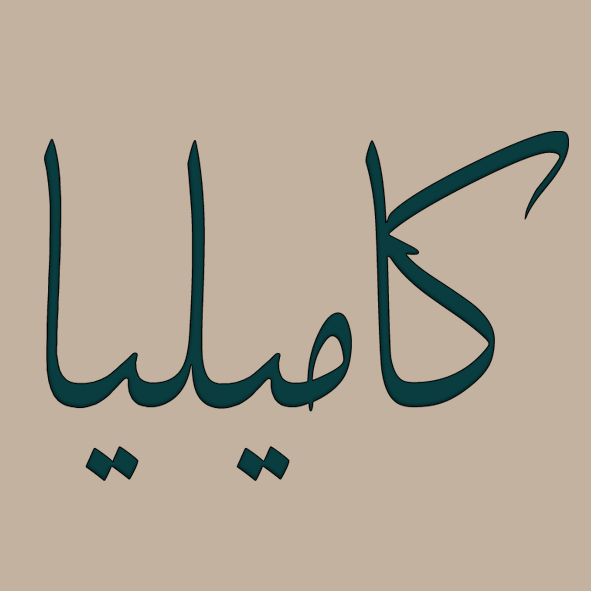 Noms calligraphi s en arabe camelia en arabe style thuluth - Camelia prenom ...