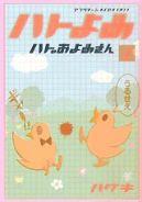 ハグキ「ハトのおよめさん」第1巻