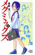 倉島圭「メグミックス」SCC版 第2巻