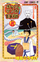 「増田こうすけ劇場ギャグマンガ日和」第5巻