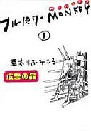 亜太川ふみひろ「フルパワーMONKEY」第1巻