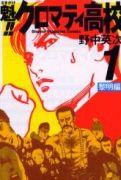 野中英次「魁!! クロマティ高校」第1巻