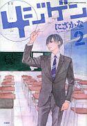 にざかな「4ジゲン」第2巻