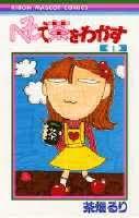 茶畑るり「へそで茶をわかす」第1巻