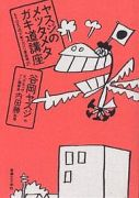 「ヤスジのメッタメタガキ道講座」