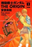 安彦良和「機動戦士ガンダム THE ORIGIN」第1巻