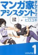 ヒロユキ「マンガ家さんとアシスタントさんと」第1巻