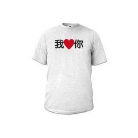 http://3.bp.blogspot.com/_XJpefzgJrLU/TB9OceecHvI/AAAAAAAAA3k/oU1dB3r8PRU/s1600/je+t%27aime+tee-shirts_29.jpg