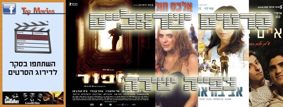 סרטים ישראליים לצפייה ישירה