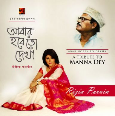 abar dekha hobe Abar dekha hobe bondhu full mp3 song james is popular free mp3 you can download or play abar dekha hobe bondhu full mp3 song james with best mp3 quality online streaming on mp3 download.