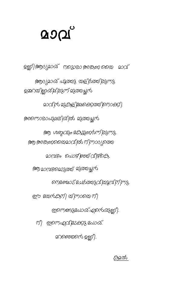 Aniyathi Kambi Kathakal Pdf