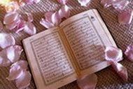 Lets recite the Quran!