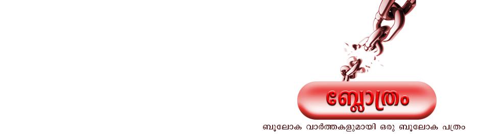 ബ്ലോത്രം സ്പെഷ്യല്