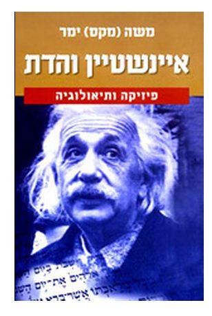 Einstein & Religion