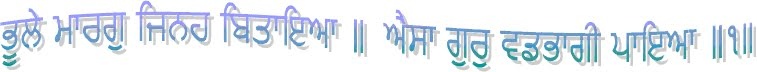 ਭੂਲੇ ਮਾਰਗੁ ਜਿਨਹ ਬਿਤਾਇਆ ॥ ਐਸਾ ਗੁਰੁ ਵਡਭਾਗੀ ਪਾਇਆ ॥੧॥