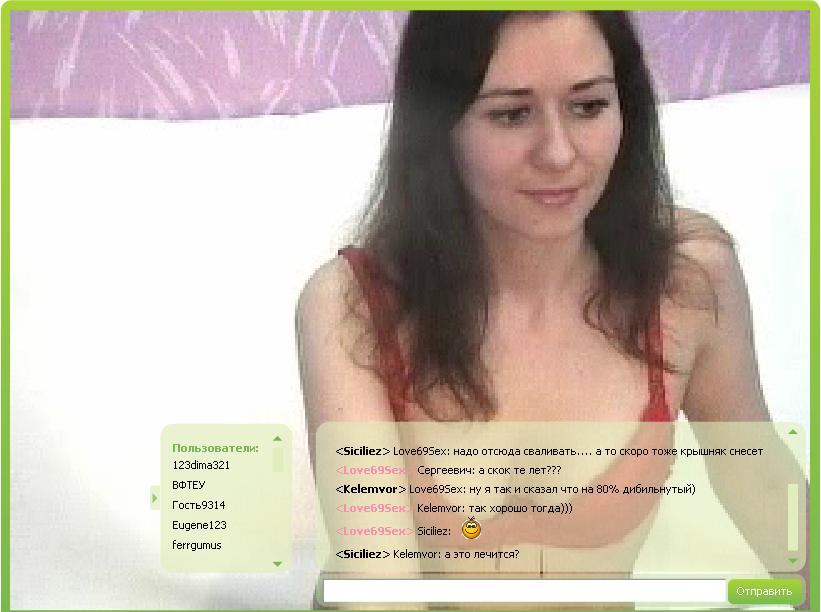 видео флирт знакомства и общение по веб камере