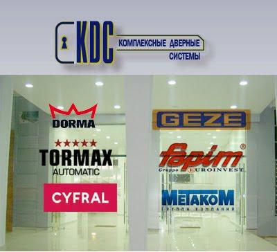 KDC, Dorma, Geze, Fapim, Tormax