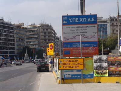http://3.bp.blogspot.com/_XZJuAdcsu8o/SkxjG5_ZOLI/AAAAAAAABB4/CDOb5fGQu50/s1600/metro_thessalonikis.jpg