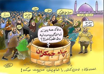 Image result for مدیریت امام زمانی احمدی نژاد