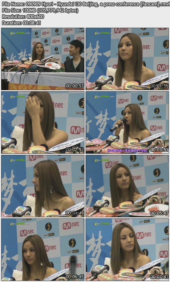 [090909] Hyori - Press Conference with Will Pan fancam 090909%2BHyori%2B-%2BHyundai%2Bi30%2BBeijing,%2Ba%2Bpress%2Bconference%2B%5Bfancam%5D