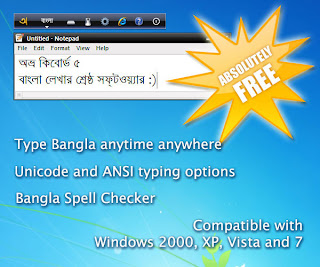 bangla word software free download 2010