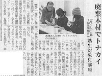 中部経済新聞12月02日
