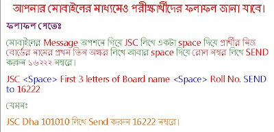 Get JSC/JDC 2011 Exam Result in Bangladesh by Mobile SMS