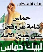كلنا حماس
