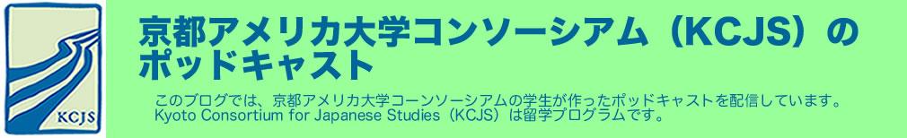京都アメリカ大学コンソーシアムのポッドキャスト
