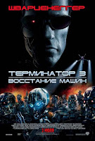 Терминатор 3: Восстание Машин (Terminator 3: Rise of the Machines)