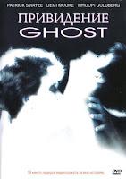 Призрак (Ghost)