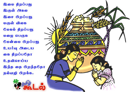 pongal dependant tamil annoy bother