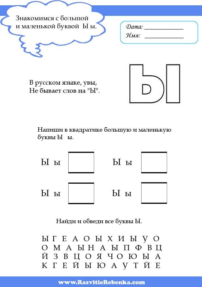 Знакомство буквы ы