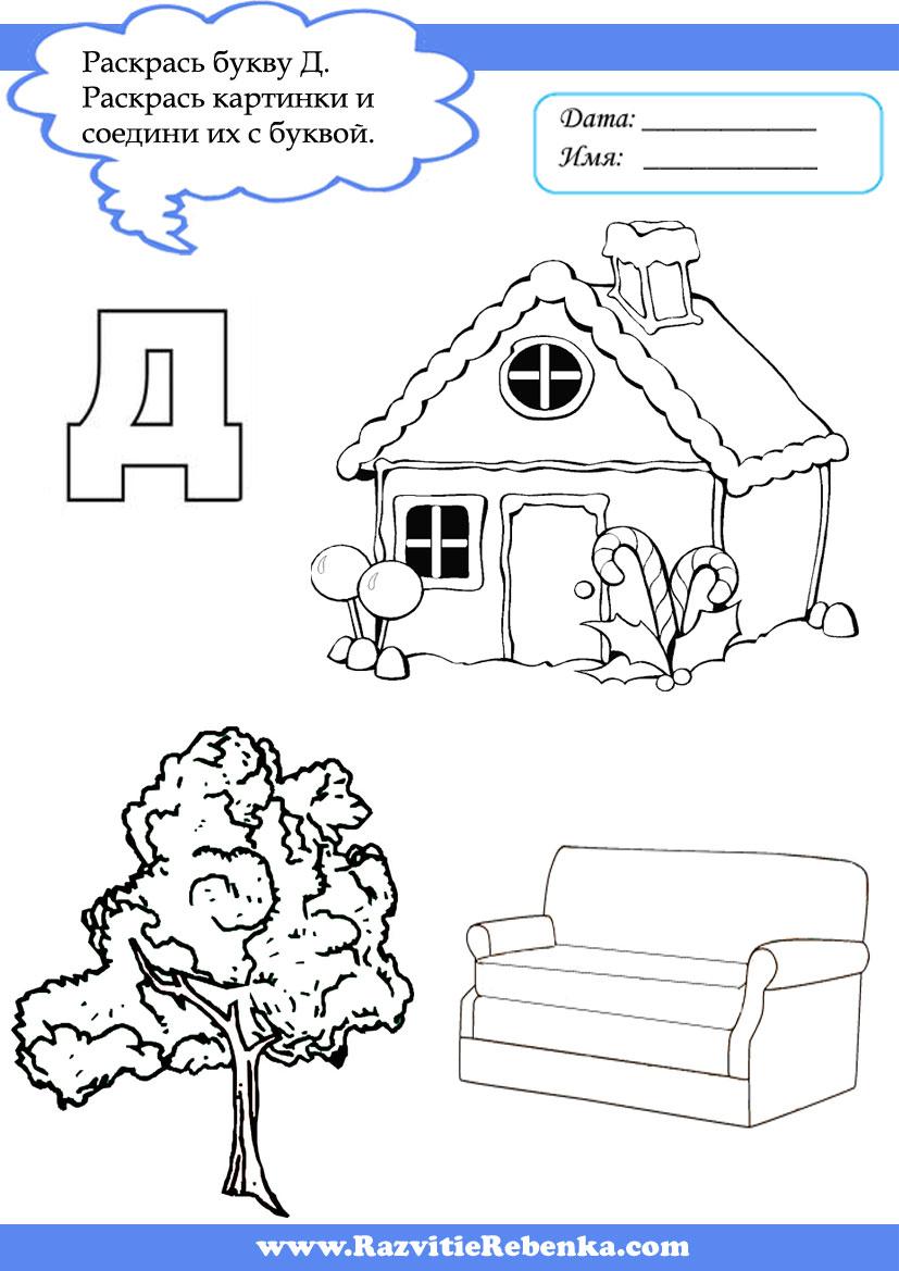 Раскраска для детей буква д