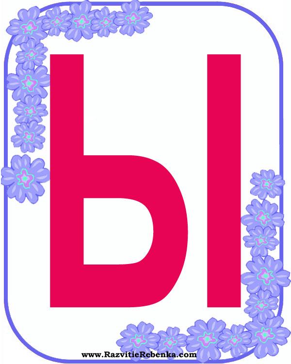 мнемотаблица для знакомства с буквами