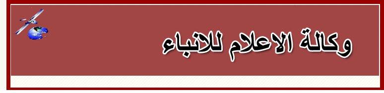 Al-'alam news agency وكالة الاعلام للانباء