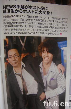 Tegoshi Yuya actuara en un SP B102343080cf6cf4da40459007551692