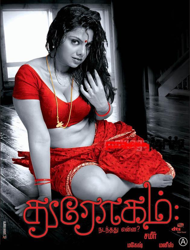 Labels: TAMIL ONLINE MOVIES, TAMIL ONLINE MOVIE D. This Is An Adult Movie ...