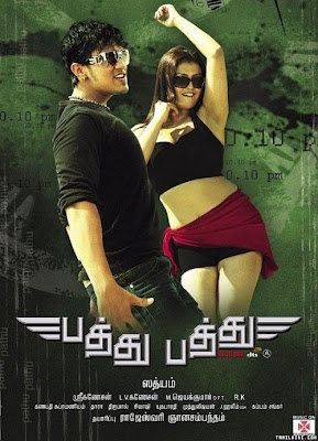 Paththu Paththu (2009)