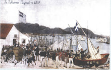 The Custom of Piraeus at 1837