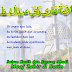 Rinduku di Hari Fitri ( salam dari Rantau )