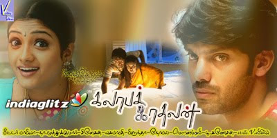 Watch Kalaba Kadhalan Movie Online