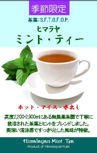 暑い日にぴったりの紅茶