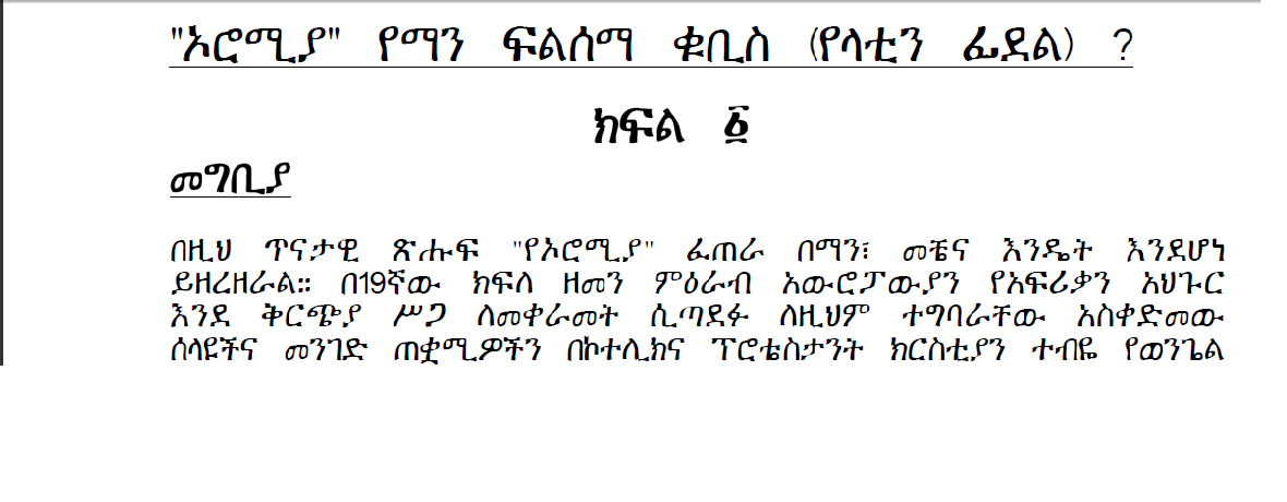 how to download amharic books አማርኝ መፅሀፍ ለማውረድ - YouTube